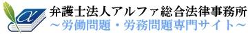 労働相談に強い弁護士|労務・労働相談.com|所沢・新宿・国分寺